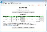 函館12R