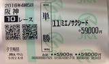 阪神10R1.png
