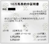 東京7R3連単.JPG