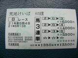 荒尾8R.JPG