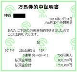 函館12R-1.jpg