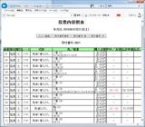 0721福島11R.png