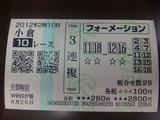 小倉10R生.JPG
