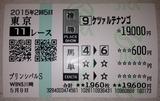 東京11R馬券.JPG