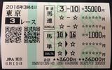 0612東京3R