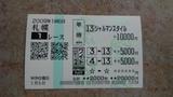 札幌1R.JPG