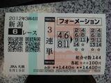 生新潟6R.JPG