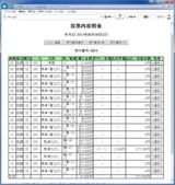 0618函館06R