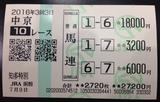 中京10R