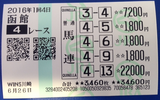 函館4R.png