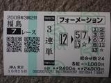 福島7R.JPG
