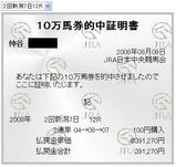 新潟8/912R.JPG