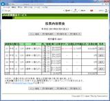 0121中京12R.png