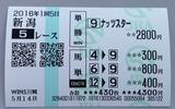 0514新潟5R