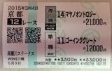 京都12R.JPG