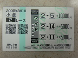 0815小倉2R.JPG