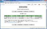 新潟ワイド9.png
