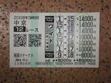 中京12.JPG