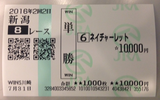 新潟8R.png