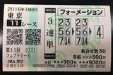 東京11R生