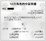 阪神8R.JPG