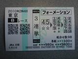 東京8R.JPG