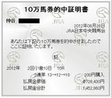小倉10R.JPG