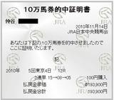 東京12R3連単.JPG