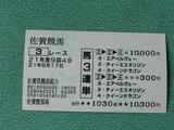 佐賀3R.JPG