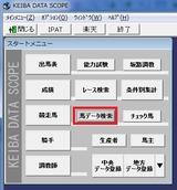 馬データ検索.jpg