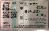札幌12R.png