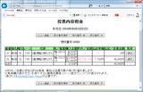0520新潟10R.png