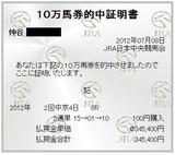 0708中京8R.JPG