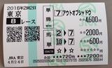 東京8R生日