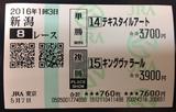 0507新潟8