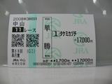 タケミカヅチ.JPG