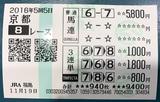 1京都8R