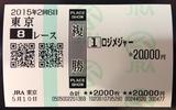 東京8R馬券.JPG
