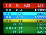 8R_配当