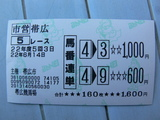 帯広5R.JPG