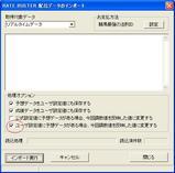 配信データインポート.JPG