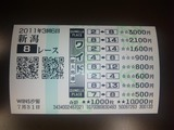 新潟8R.jpg