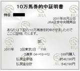 東京11R3連単.JPG