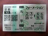 京都10R.JPG