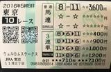 東京10R.png