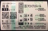 福島11R生