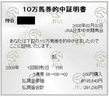 阪神10R万馬券.JPG