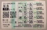 福島11R.png
