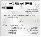 中京11R万馬券.JPG