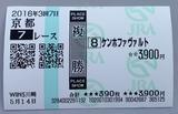 0514京都7R